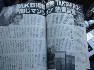 板野友美EXILETAKHIRO