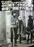 中川翔子熱愛画像