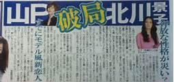 山下智久北川景子画像