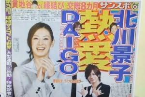北川景子DAIGO画像