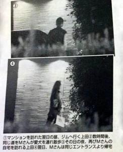 上田竜也森下真里画像