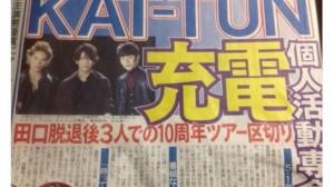 KAT-TUN充電画像