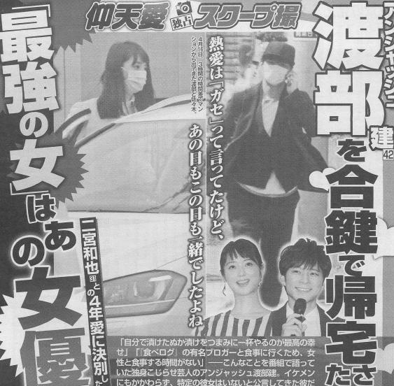 「渡部建 佐々木希週刊誌」の画像検索結果
