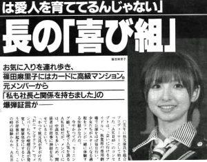 篠田麻里子愛人画像