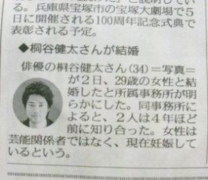 桐谷健太画像